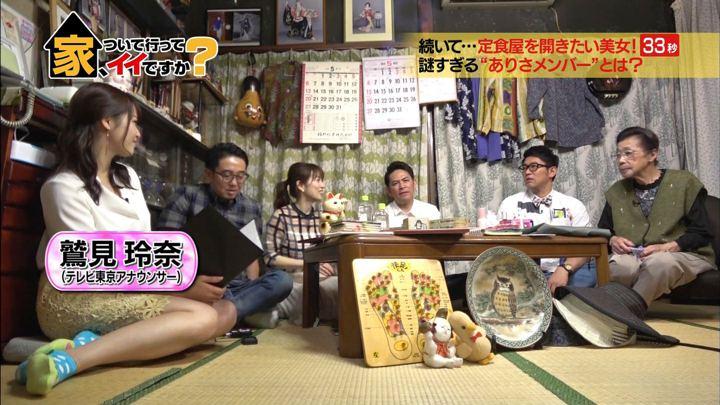2018年06月06日鷲見玲奈の画像01枚目