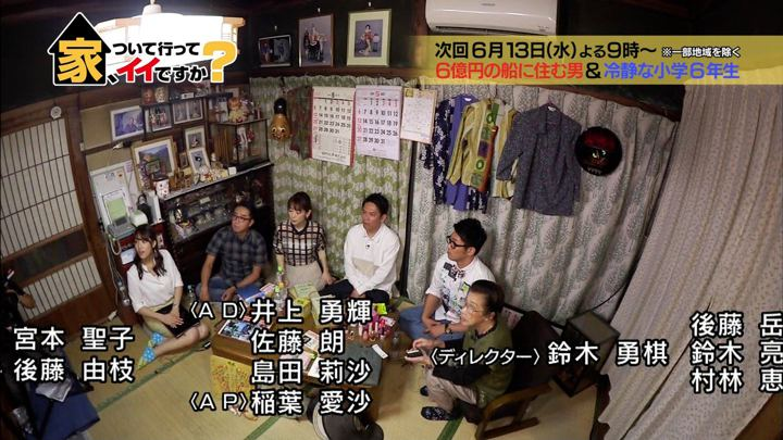 2018年06月06日鷲見玲奈の画像16枚目