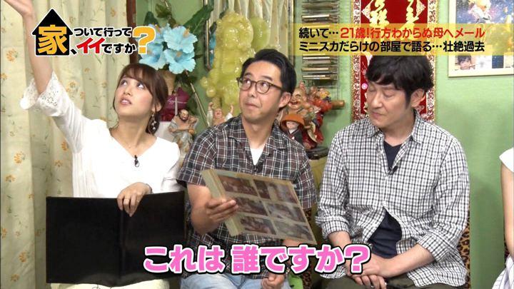 2018年06月13日鷲見玲奈の画像10枚目