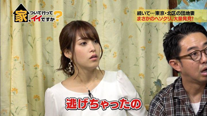 2018年06月13日鷲見玲奈の画像14枚目