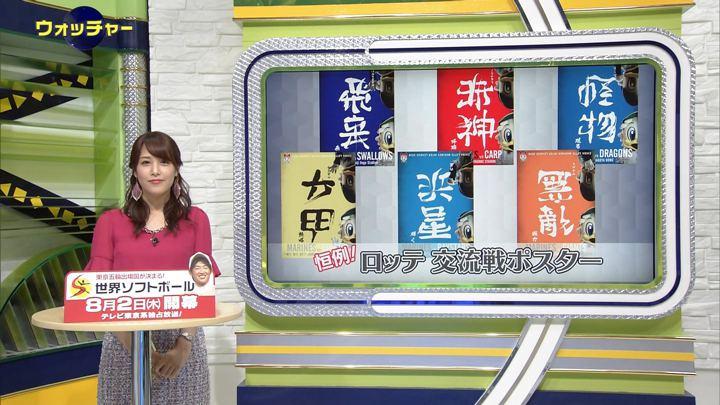 2018年06月15日鷲見玲奈の画像01枚目