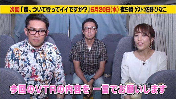 2018年06月18日鷲見玲奈の画像04枚目