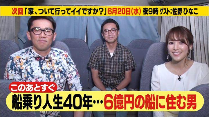 2018年06月18日鷲見玲奈の画像05枚目