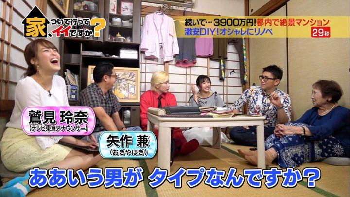 2018年06月20日鷲見玲奈の画像01枚目