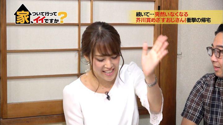 2018年06月20日鷲見玲奈の画像05枚目
