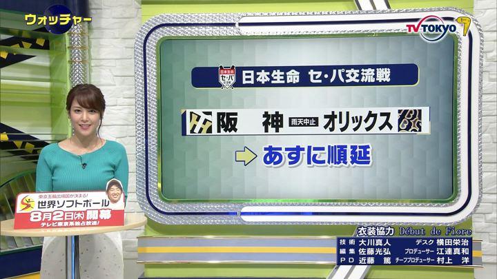 2018年06月20日鷲見玲奈の画像25枚目