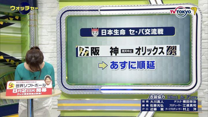 2018年06月20日鷲見玲奈の画像26枚目