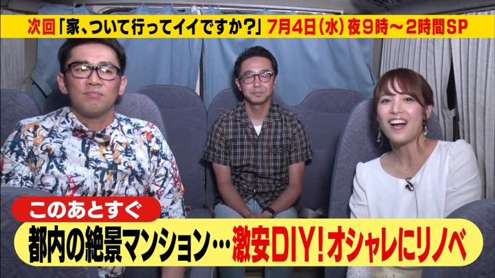 2018年06月25日鷲見玲奈の画像07枚目