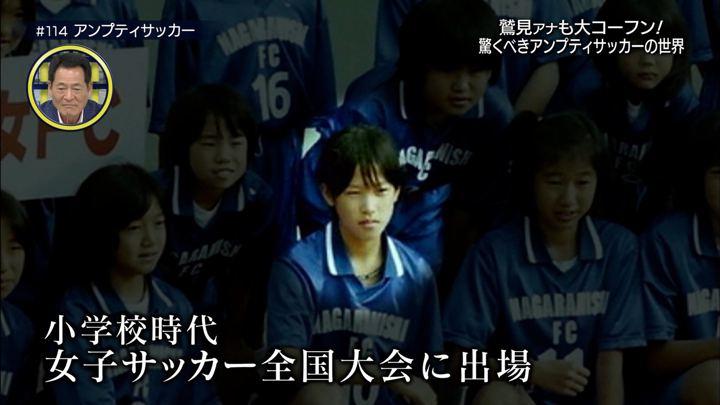2018年06月30日鷲見玲奈の画像11枚目