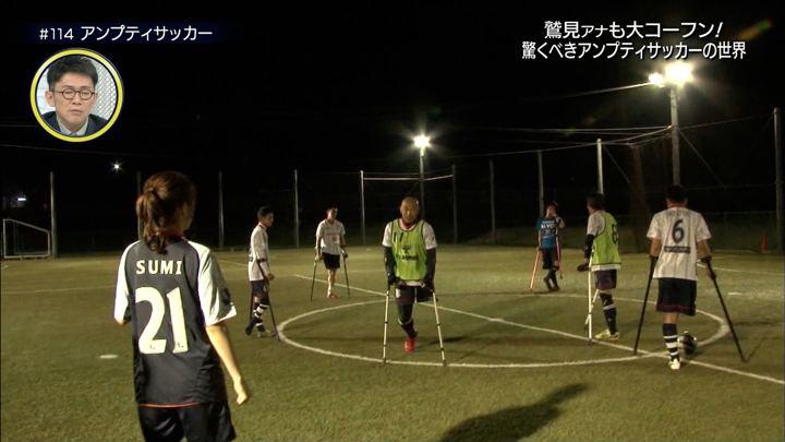 2018年06月30日鷲見玲奈の画像12枚目