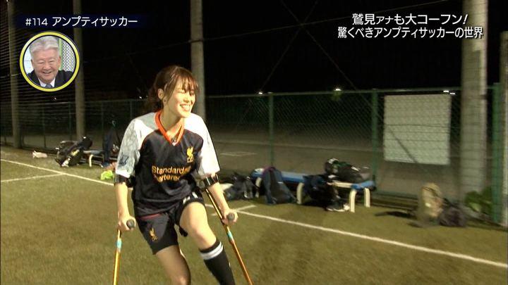 2018年06月30日鷲見玲奈の画像14枚目