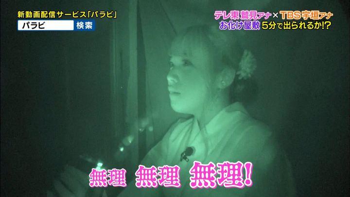 2018年07月05日鷲見玲奈の画像30枚目