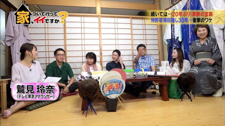 2018年07月18日鷲見玲奈の画像02枚目