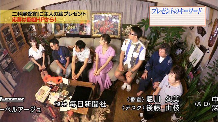 2018年07月25日鷲見玲奈の画像38枚目