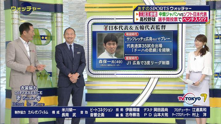 2018年07月28日鷲見玲奈の画像18枚目