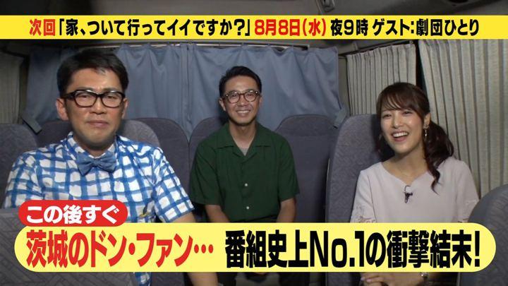 2018年07月30日鷲見玲奈の画像05枚目