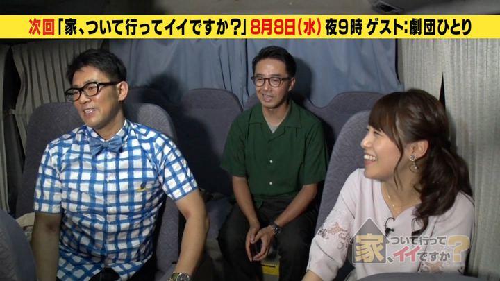2018年08月06日鷲見玲奈の画像05枚目