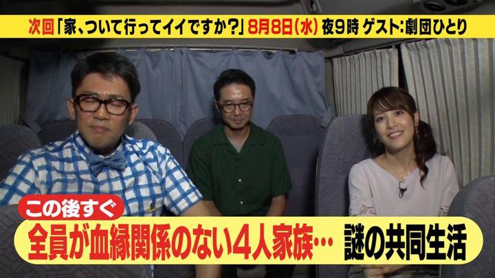 2018年08月06日鷲見玲奈の画像06枚目