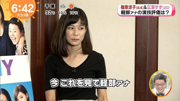 2018年07月31日鈴木唯の画像04枚目