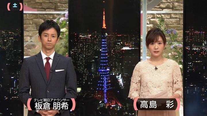2018年06月09日高島彩の画像02枚目