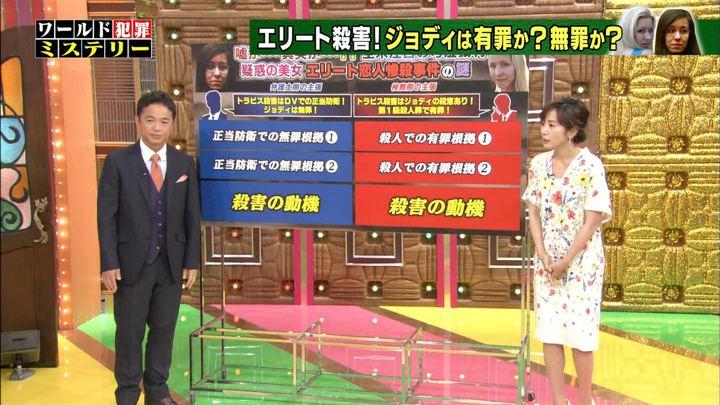 2018年07月11日高島彩の画像07枚目