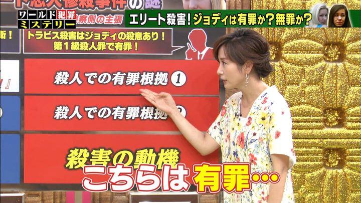 2018年07月11日高島彩の画像09枚目