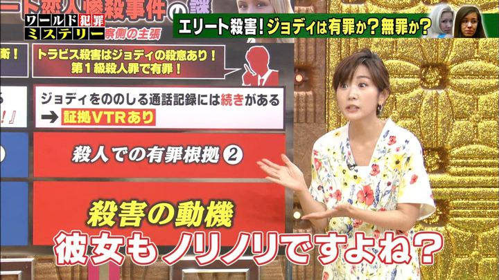 2018年07月11日高島彩の画像12枚目