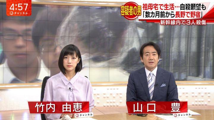 2018年06月11日竹内由恵の画像01枚目