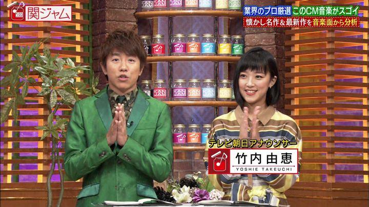 2018年07月01日竹内由恵の画像01枚目