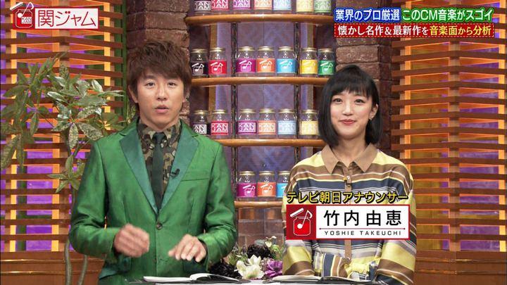 2018年07月01日竹内由恵の画像02枚目