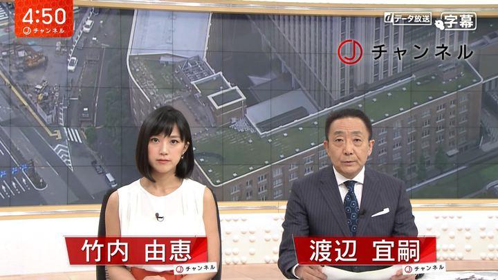 2018年07月04日竹内由恵の画像01枚目