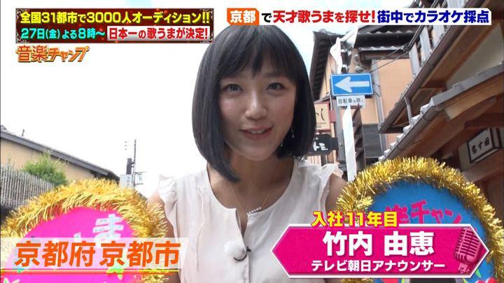2018年07月21日竹内由恵の画像03枚目