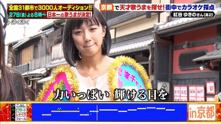 2018年07月21日竹内由恵の画像08枚目