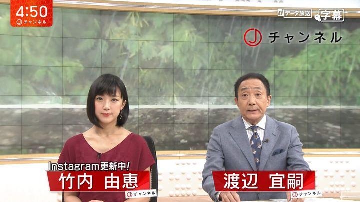 2018年07月27日竹内由恵の画像01枚目