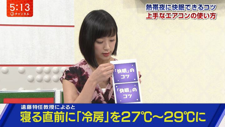 2018年08月03日竹内由恵の画像09枚目