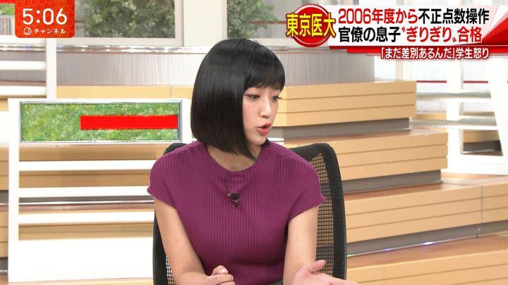 2018年08月07日竹内由恵の画像02枚目