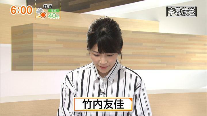 2018年06月24日竹内友佳の画像02枚目