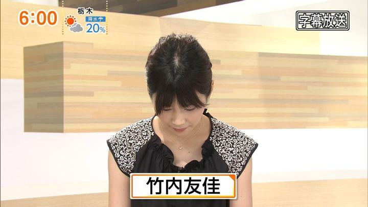 2018年07月15日竹内友佳の画像02枚目