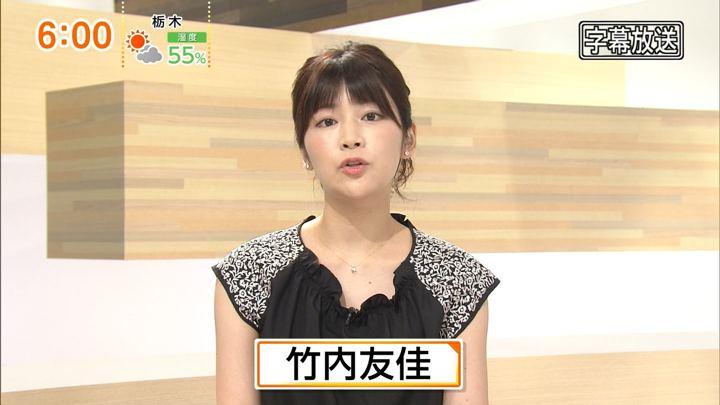 2018年07月15日竹内友佳の画像03枚目