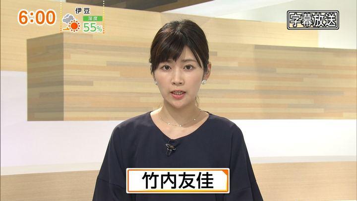 2018年07月29日竹内友佳の画像03枚目