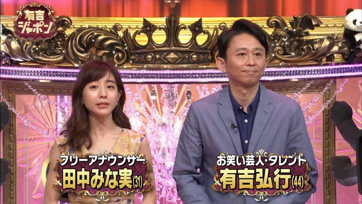 2018年06月29日田中みな実の画像01枚目