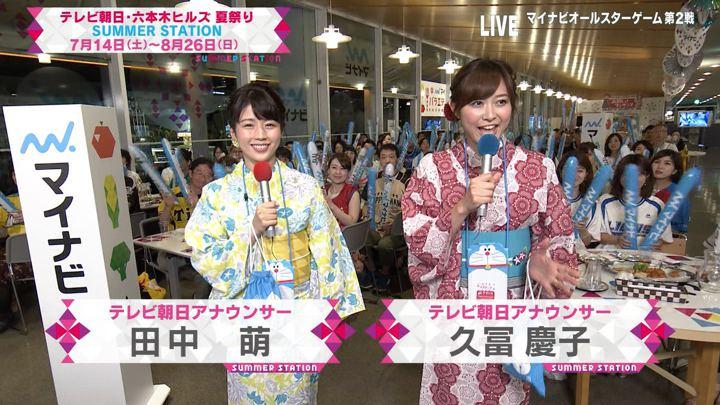 2018年07月14日田中萌の画像02枚目