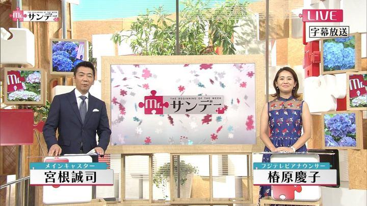 2018年06月24日椿原慶子の画像01枚目