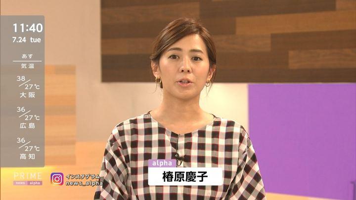2018年07月24日椿原慶子の画像02枚目