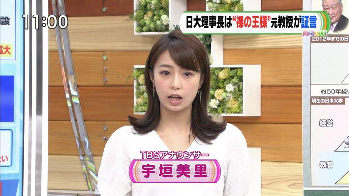 2018年06月05日宇垣美里の画像03枚目