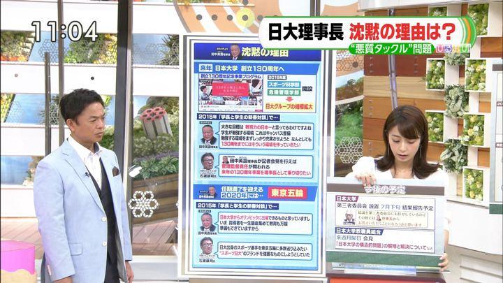 2018年06月05日宇垣美里の画像12枚目