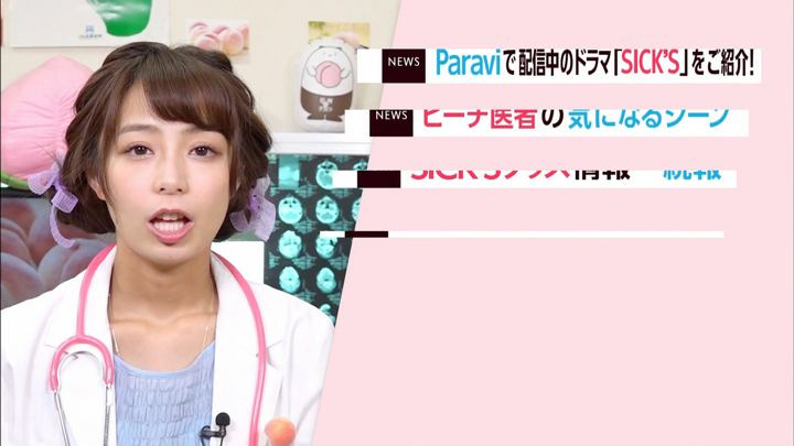2018年07月03日宇垣美里の画像13枚目