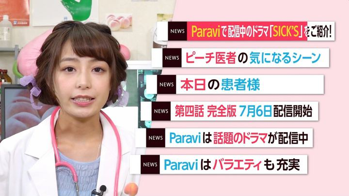 2018年07月04日宇垣美里の画像31枚目