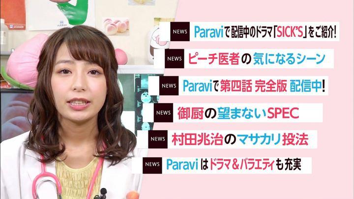 2018年07月09日宇垣美里の画像01枚目
