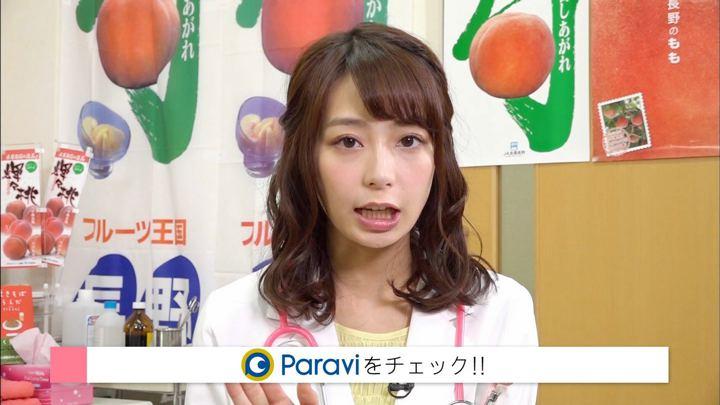 2018年07月10日宇垣美里の画像16枚目